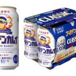 ビールとお酒