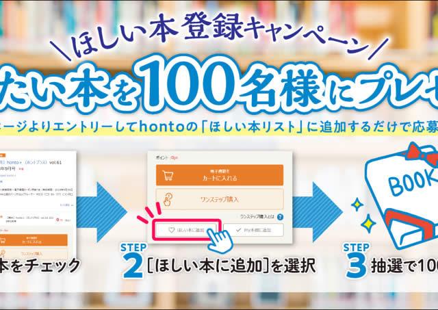 「読みたい本」を3冊登録するだけ! ~ハイブリッド型総合書店「honto」から、紙でも電子書籍でも「ほしい本」を抽選で100名にプレゼント!!