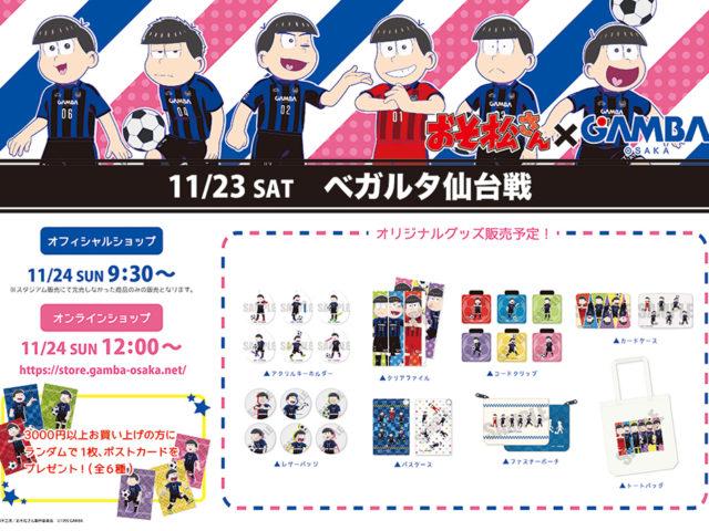 大人気キャラクター『おそ松さん』とプロサッカーチーム『ガンバ大阪』コラボグッズ第2弾の発売決定!11月23日(土)よりスタジアム場外グッズショップにて販売開始!